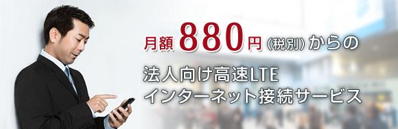 月額880円(税別)からの法人向け高速LTEインターネット接続サービス 提供開始